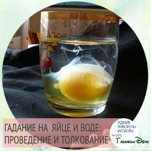 гадание на яйце и воде толкование