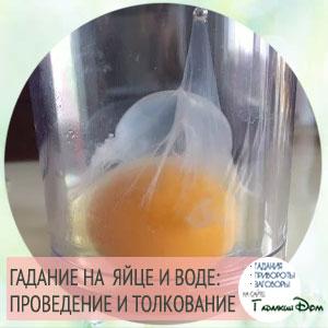 как определить порчу на яйце