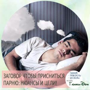 как присниться человеку во сне на расстоянии