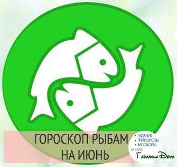 Гороскоп на июнь 2017 года Рыба Мужчина