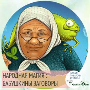 старинные бабушкины заговоры