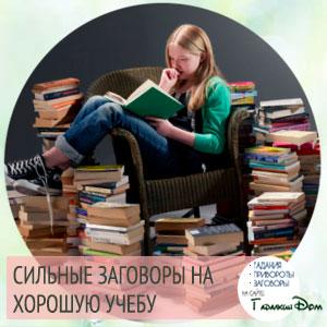 заговор на хорошую учебу читать для себя