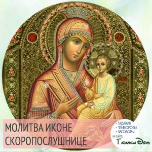 икона скоропослушница фото и молитва