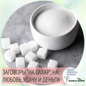 заговор на любовь на сахар