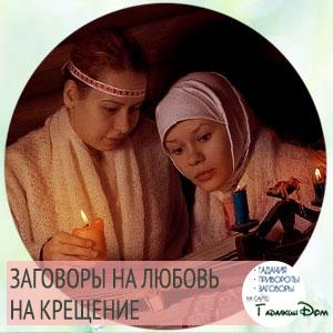 заговор на любовь на крещение 19 января читать