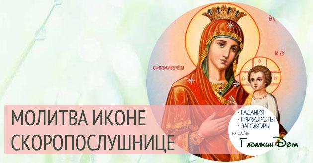 молитва скоропослушнице