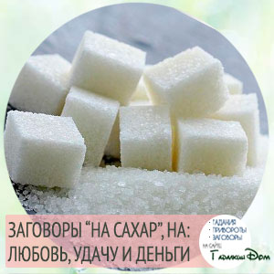 заговор на сахар на хорошую торговлю