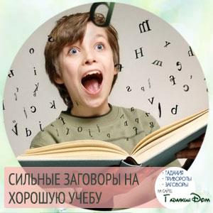 заговор на хорошую учебу ребенка читать родителям