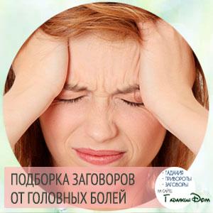 заговор от сильной головной боли