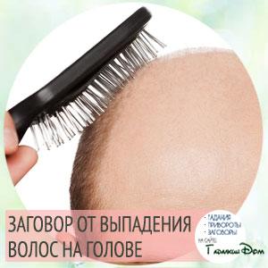 заговор против выпадения волос читать
