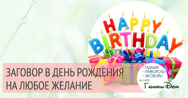 заговор в день рождения
