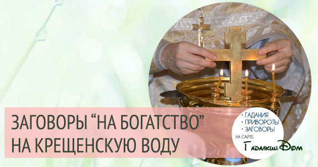 заговор на святую воду на богатство