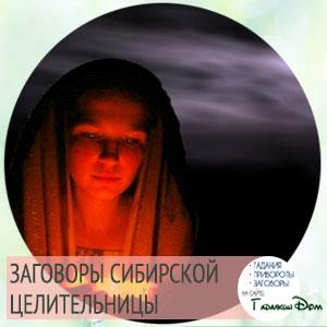 наталья степанова заговоры сибирской целительницы все книги