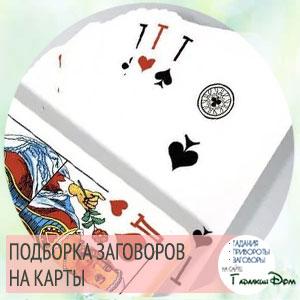 заговор на игральные карты