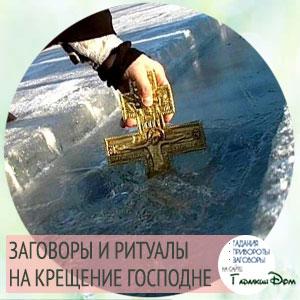 заговоры на крещение читать