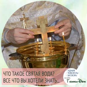 почему святая вода святая