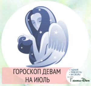 Гороскоп на июль 2017 года Дева Женщина