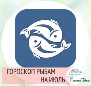 Гороскоп на июль 2017 года Рыба Женщина
