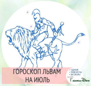 Гороскоп на июль 2017 года Лев Мужчина