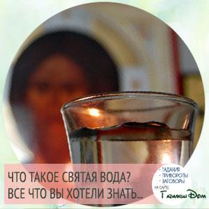 молитва на принятие святой воды