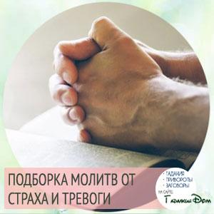 молитвы от страха тревоги боязни