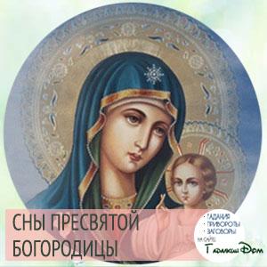 сон богородицы золотая молитва