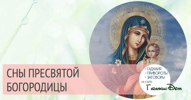 молитвы сны пресвятой богородицы