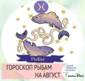 Гороскоп на август 2017 года Рыба Женщина