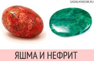 Камни Девы