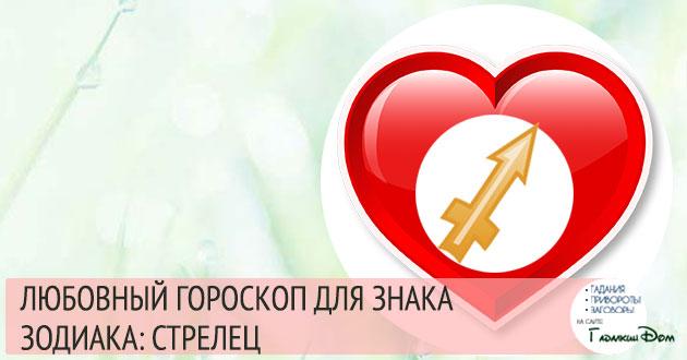 любовный гороскоп для стрельца мужчины