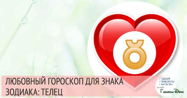 любовный гороскоп телец