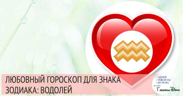 любовный гороскоп для водолеев