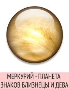 Меркурий - планета знаков Девы и Близнецов