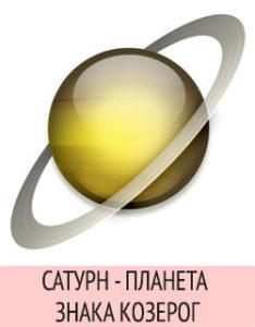 Сатурн - планета знака Козерог