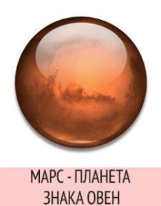 Марс - планета знака Овен