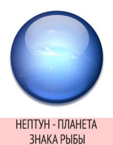 Нептун - планета Рыб