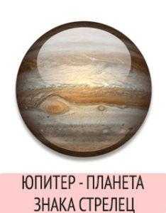 Юпитер - планета знака Стрелец