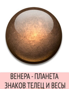 Венера - планета знаков Телец и Весы