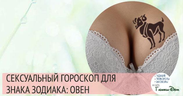 сексуальный гороскоп овен