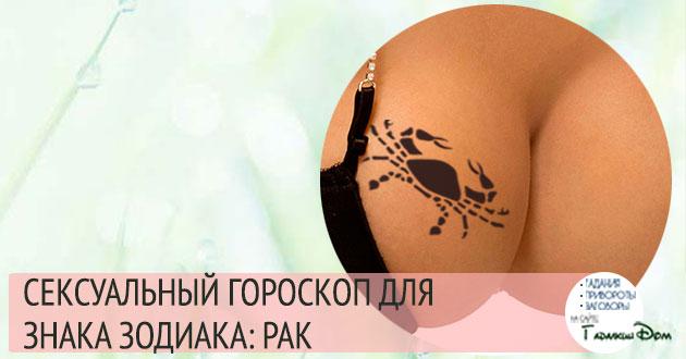 сексуальный гороскоп рака