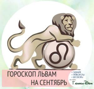 Гороскоп на сентябрь 2017 года Лев Женщина