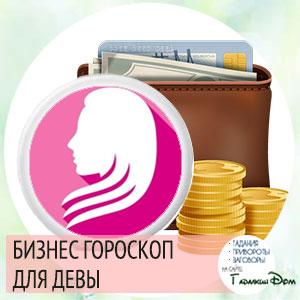 бизнес гороскоп для девы