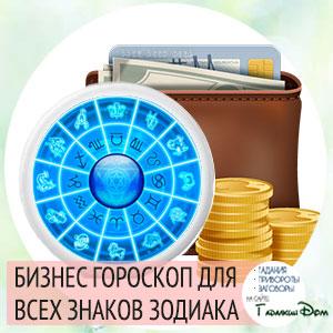 гороскоп о бизнесе для всех знаков зодиака