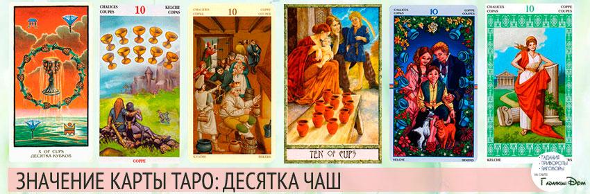 карта таро десятка кубков (чаш)