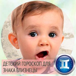 детский гороскоп для знака близнецы