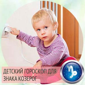 детский гороскоп для знака козерог