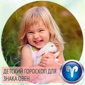 детский гороскоп для знака овен