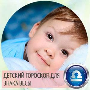 детский гороскоп для знака весы