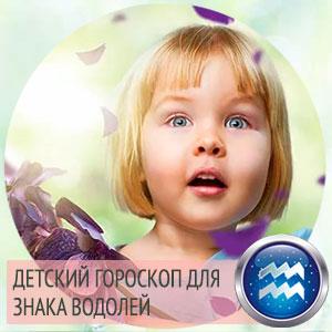 детский гороскоп для знака водолей