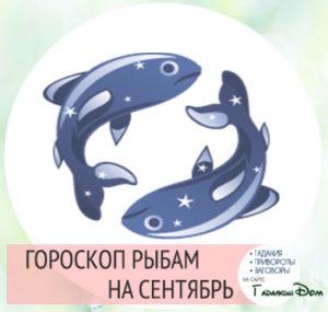 Гороскоп на сентябрь 2017 года Рыба Женщина